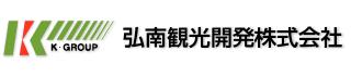 弘南観光開発株式会社