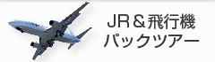JR・飛行機パックツアー