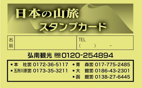 日本の山旅スタンプカード