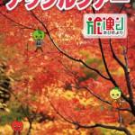 201710アップルツアー旅便り