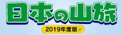 日本の山旅(2019年度版)